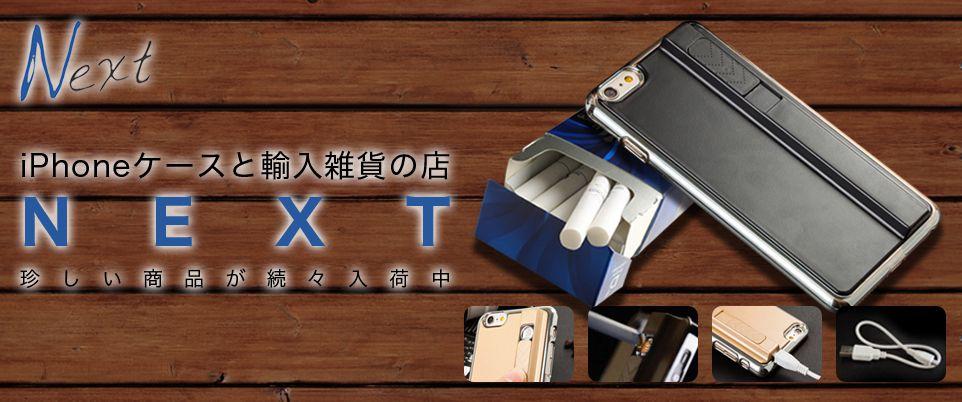 NEXT(ネクスト) IPhoneケースと輸入雑貨の店